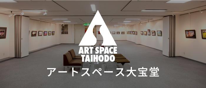 アートスペース大宝堂