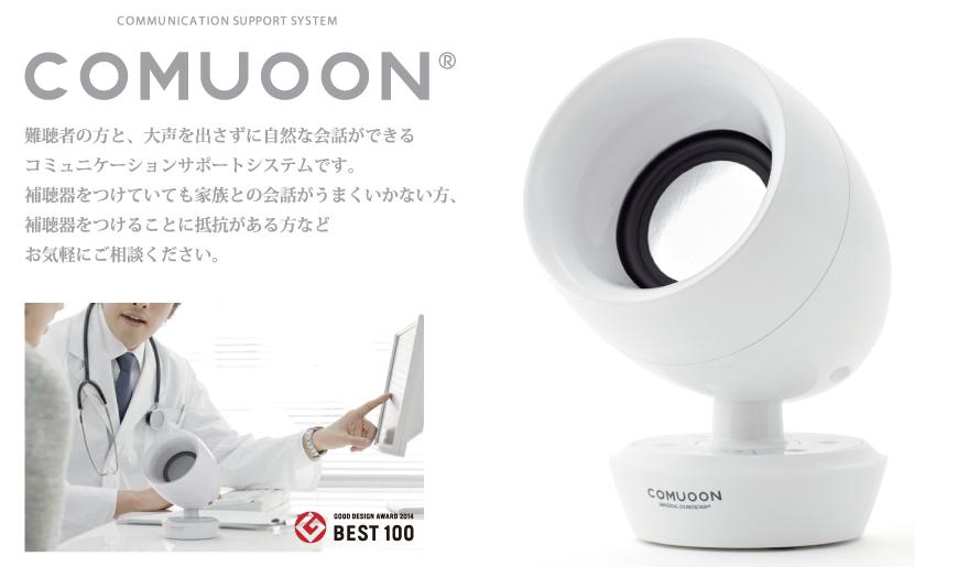 COMUOON(コミューン)