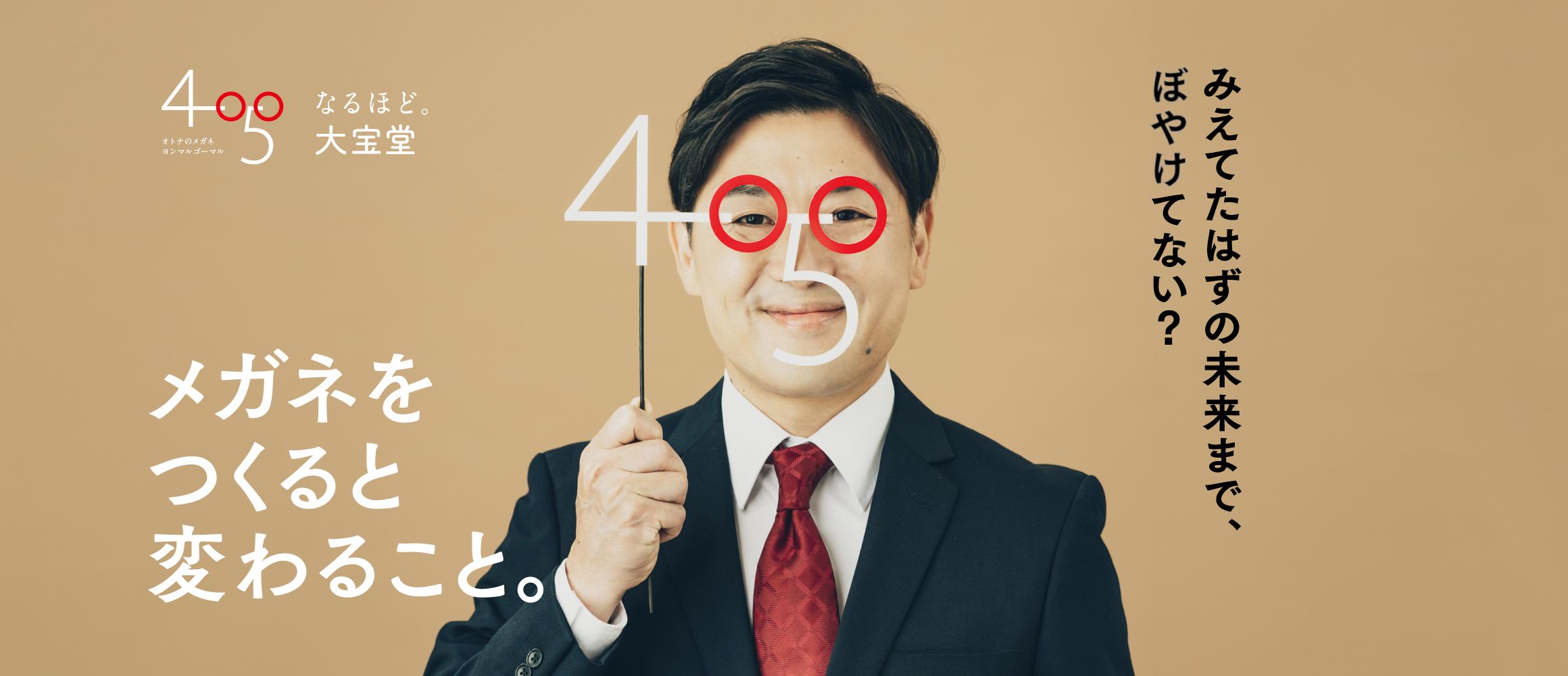 大人のメガネ4050