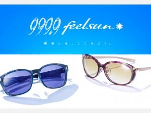 feelsun2016  START!!