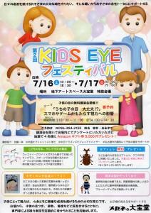 KIDSEYEFES2016