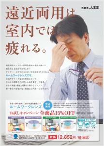 中近キャンペーンA4POP