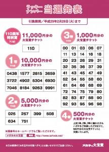 17_taihodo_a6_%e5%bd%93%e9%81%b8%e7%99%ba%e8%a1%a8