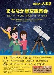 まちなか星空観察会2017_03