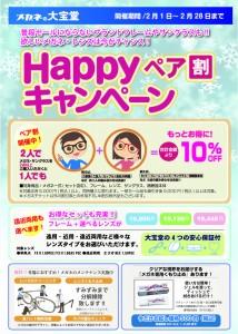 Happy 割引キャンペーン2017_02(アウトライン前)_光の森店
