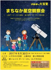 まちなか星空観察会2017_06