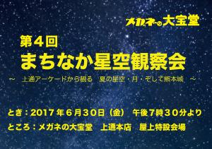 星空2017_06