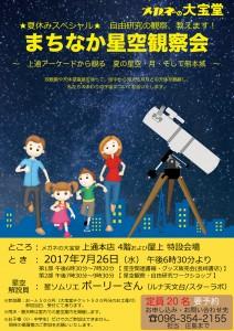 まちなか星空観察会2017_07WEB