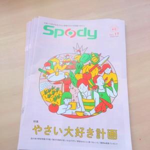 spody2018