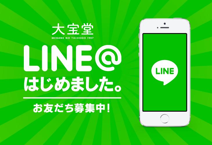 line_newlogo