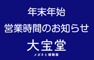 年末年始の営業時間2018.jpg
