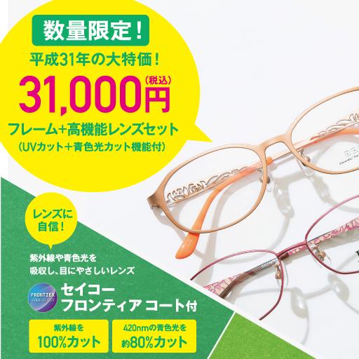感謝祭_31000セット-100