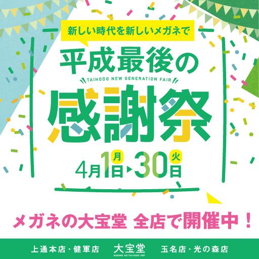 201904_ありがとう平成_サイネージ用