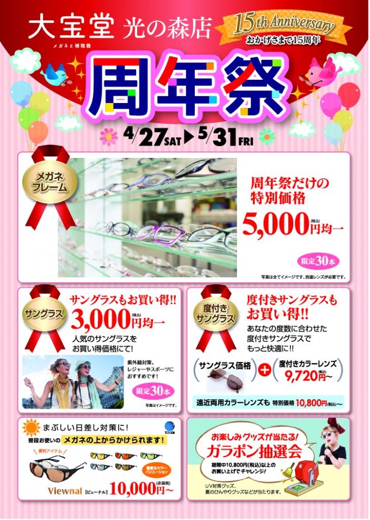 shuunensai_hikari