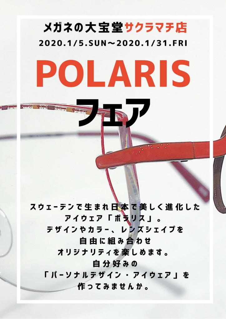 メガネの大宝堂サクラマチ店POLALISフェア