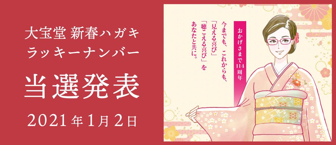 大宝堂 新春ハガキラッキーナンバー当選発表