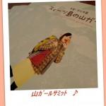 明日、山ガールサミット開催!!