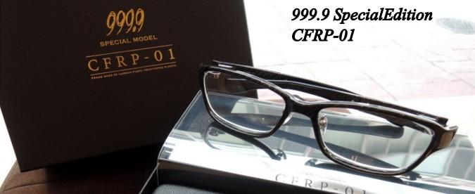999.9 フォーナインズ SpecialEditon CFRP-01