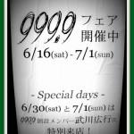 999.9 FAIR 開催中