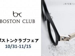 本日より、ボストンクラブフェア開催!!