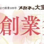 大創業祭 開催中!!