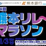今年も熊本リレーマラソン!!