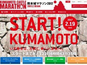 熊本城マラソン頑張りましょう!!