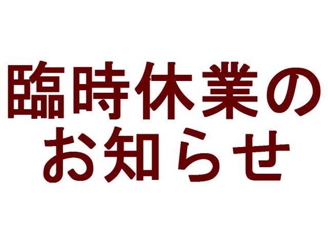 臨時休業のおしらせ(9月12日)