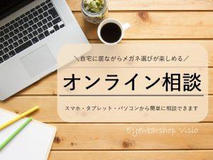 【オンライン相談】Visioスタッフがメガネ・サングラス選びをサポート!