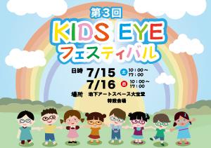 kids-fair-2017