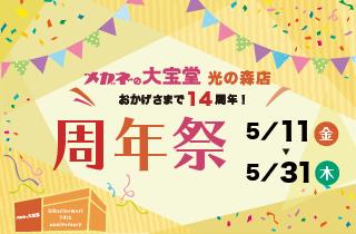 shunensai_catch