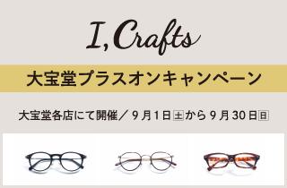 icrafts_catch