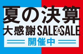 201907_sale_blog