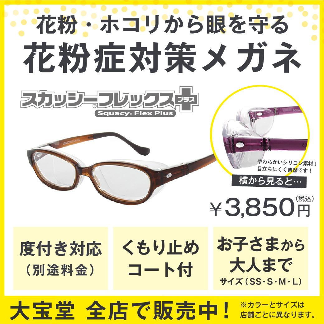 202002_花粉症メガネ-100
