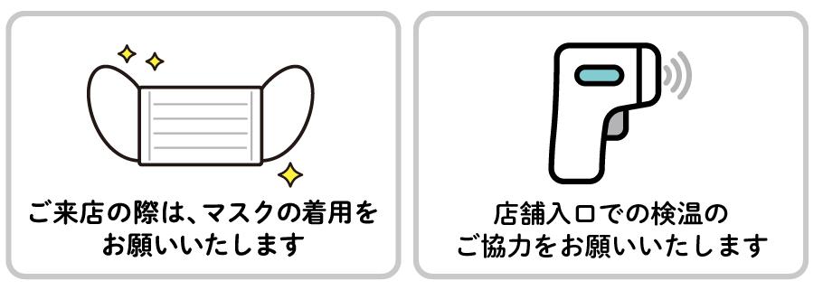 taisaku2_2-100