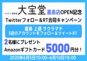 TwitterCPサイネージ