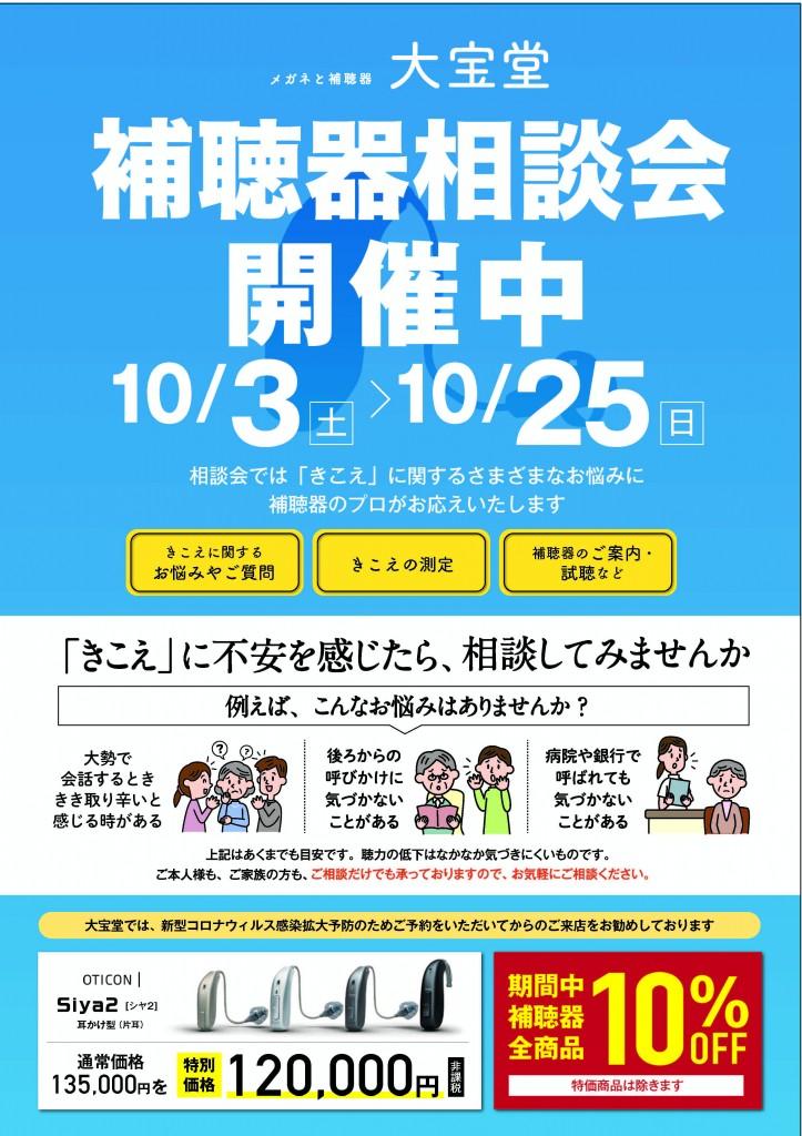 20201004_補聴器相談会_B4_ページ_1