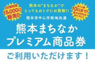 熊本まちなかプレミアム商品券