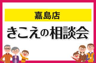 kashima-hotyouki-100