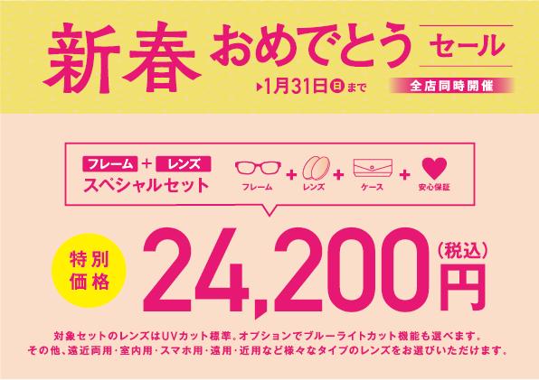 2021新春_24200