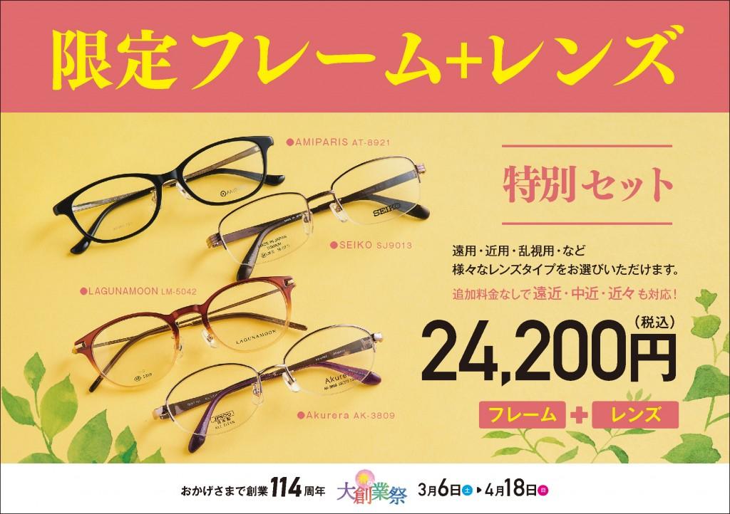 24200円セットメガネ
