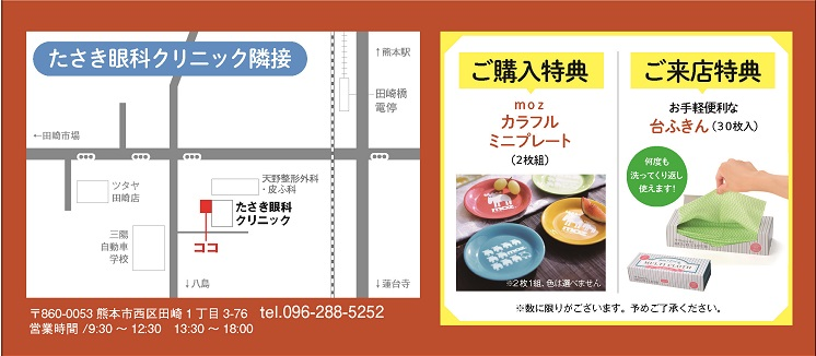 田崎店チラシA4_ページ_1 (2)