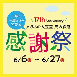 202106_光の森店周年祭