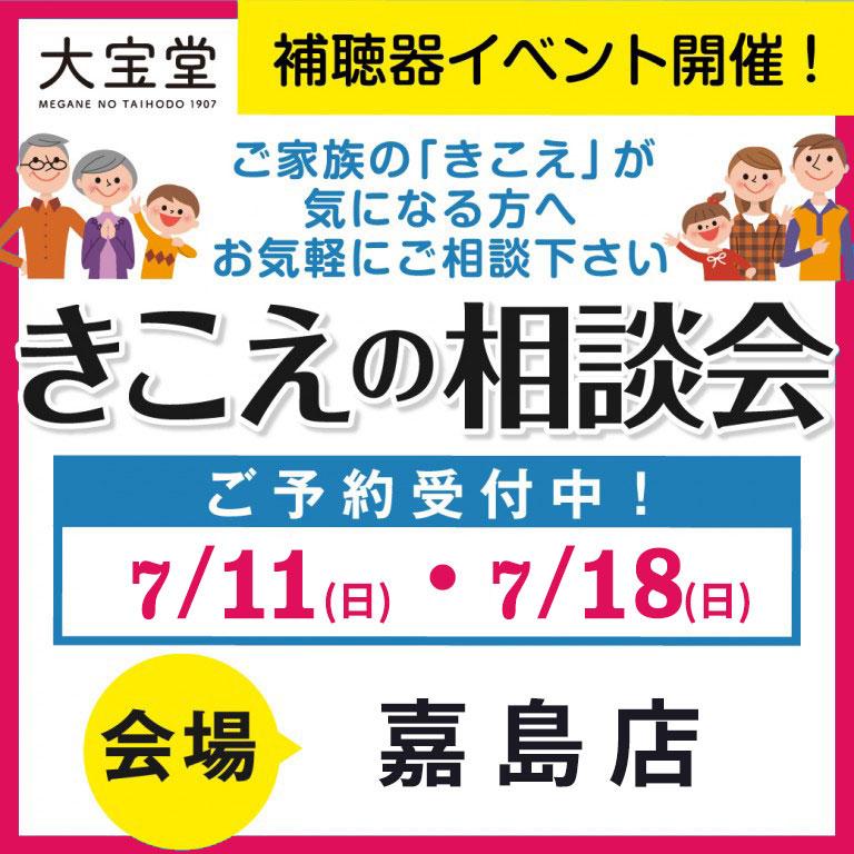 嘉島店_補聴器イベント-2107日程-768x768